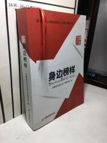 中央企业共青团和青年工作学习参考丛书.身边榜样