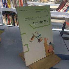 语文素养读本丛书(小学卷):老奶奶的小铁勺(三年级下册)