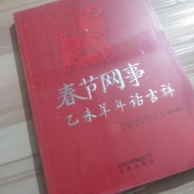 春节网事:乙未羊年话吉祥