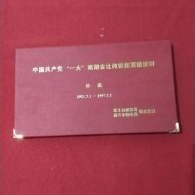 中国共产党一大南湖会址纯银邮票嵌封