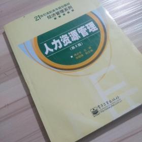 人力资源管理(第2版)——21世纪高职高专规划教材经济管理系列