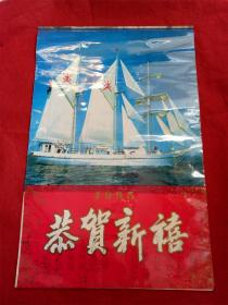 怀旧收藏挂历《1995年恭贺新禧 帆船摄影》双月12月全尺寸75*48cm