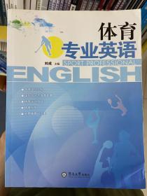 体育专业英语