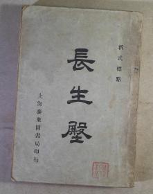 民国十三年五月初版 长生壂 (全一册)
