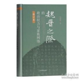 魏晋之际的政治权力与家族网络(新版,作者签名本)
