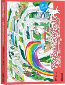 这里是北京 阿姬的涂色旅行 9787507432763 黄瑶瑶 中国建筑工业出版社 蓝图建筑书店