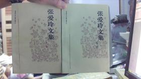 張愛玲文集 第一、二卷(大32開,9品)東租屋-南5豎