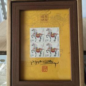 甲午年生肖马票大师签名珍藏版(陈绍华签名版)