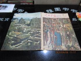 人民画报1957年第8期    解放军的历史故事、永乐宫壁画   不缺页 。最后一页缺角版权页处 ,  正版现货    实物图  品自定  86-5号柜