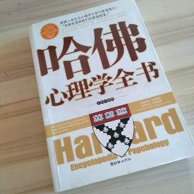 哈佛心理学全书(扉页有印章)