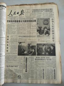 1995年3月18日人民日报   中华人民共和国主席令