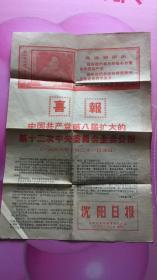 沈阳日报喜报1968年11月2日