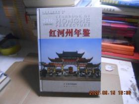 红河州年鉴(2016)(总第22卷)(附光盘)
