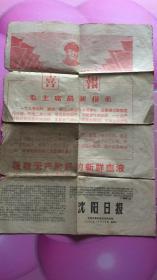 沈阳日报(喜报)1968年10月16日