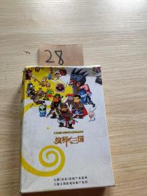 首届国际中国经典文化创意系列演绎三国全五册