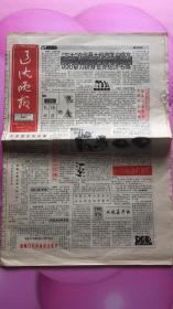 辽沈晚报【式刊号2】1992.10.4