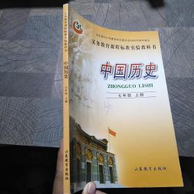 中国历史.七年级.上册