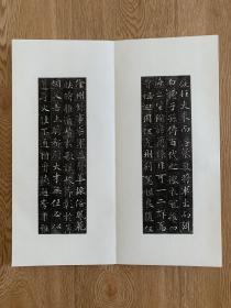 大唐故李俭墓志铭拓片,石刻于上元二年,开本35.16计9开18面,纯手工装裱保真包原拓。