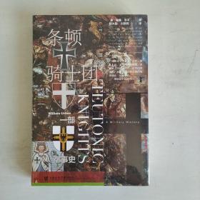 甲骨文丛书·条顿骑士团:一部军事史   正版未开封