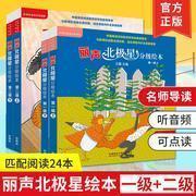 全新正版正版 外研社丽声北极星分级绘本一二级套装4套24册小学英
