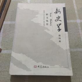 新史学(第4辑):新文化史