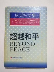 超越和平(尼克松)精装