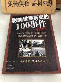 影响世界历史的100事件