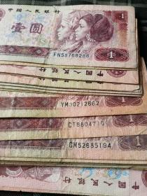 四版一元纸币