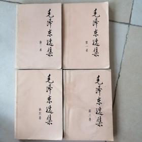 毛泽东选集<1~4卷>