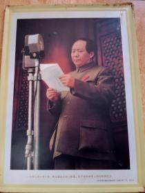 一九四九年十月一日,毛主席在天安门城楼上庄严宣告中华人民共和国成立。铁制宣传画