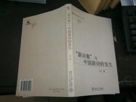 """""""新诗集""""与中国新诗的发生"""