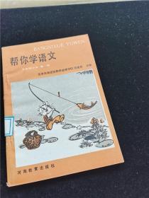 帮你学语文 五年制小学 第一册