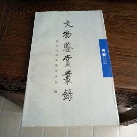 文物鉴赏丛录.陶瓷.二