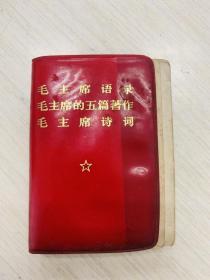 文革红宝书,毛主席语录,毛主席的五篇著作,内带毛主席头像,好品