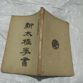 民国二十年再版《新太极拳书》中央国术馆审定 马永胜著