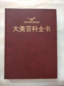 大美百科全书29(少目录一张)如图