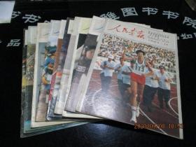 人民画报1983年1-12期(附全年索引)缺第3.11期   10本合售  不缺页 馆藏      正版现货    实物图  品自定  86-5号柜