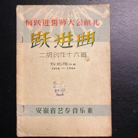 """出版手稿底本,1958-1960年刘北茂于安徽艺专""""向跃进誓师大会献礼"""" 《跃进曲》,该曲收二胡创作十六首(其中包括二胡独奏曲五首,少年儿童曲十一首)。书中前两张有刘北茂1960年4月2日手写序言及目录一份,殊为难得。"""