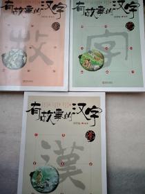 有故事的汉字(全3册)