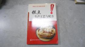 糕点生产工艺与配方  080307--