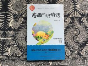 青少年整本书阅读书系·名师讲读版:春雨的悄悄话 (全新未拆封)