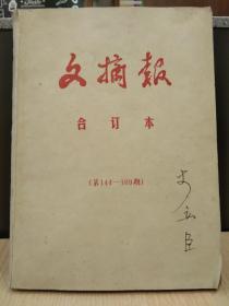 文摘报合订本(第144—169期)
