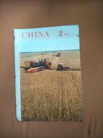 CHINA1974年2月