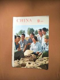 CHINA1974年9月
