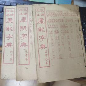 《影清殿本康熙字典》寅卯辰集、未中集、己午集共3册