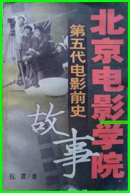 北京电影学院故事(一版一印)