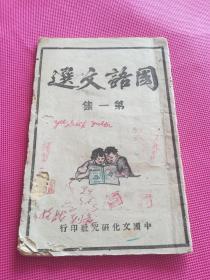 民国30年初版:国语文选(第一集)