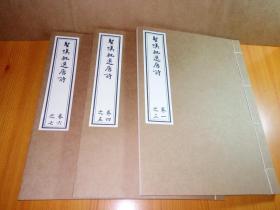 圣叹批选唐诗 民国本影印线装3册全 16开道林纸 精制排版复印本 定制