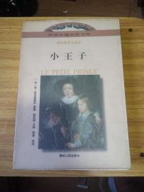 小王子——世界中篇名著文库 童话故事小说卷