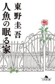 日本日语日文原版小说 人鱼の眠る家